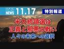 2020-11-17【大紀元特別報道】米大統領選は正義と邪悪の戦い 人々の未来への選択