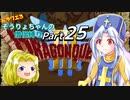 【DQ3】ドラクエ3:そうりょちゃんの僧侶縛り_25【ゆっくり実況】