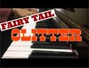 【FAIRY TAIL】Glitterを弾いてみた【ピアノとエレクトーン】