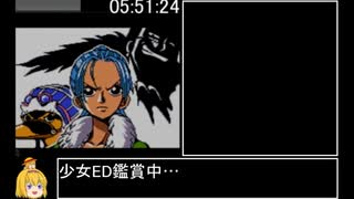 ONE PIECE 幻のグランドライン冒険記!RTA 05:52:23 part13/13