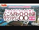 【イベント】じゅんれいちゃんと解く「ところざわサクラタウン」88の謎/TOKOROZAWA SAKURA TOWN  event information