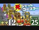 【Minecraft】ゆくラボ3~魔法世界でリケジョ無双~ Part.25【ゆっくり実況】