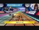 女生主マリオカート8DX大会 4thレース はいぱーまほ主催【りなもい視点】2021年1月