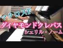 【マクロスF】ダイヤモンドクレバスを弾いてみた【ピアノとエレクトーン】