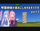 【Cities Skylines】琴葉姉妹が島おこしをするそうですpart3