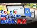 グーグル翻訳ツールの奇談 主語によって翻訳結果が真逆