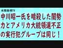 第275回『中川昭一氏を暗殺した闇勢力とアメリカ大統領選不正の実行犯グループは同じ!』 【水間条項TV会員動画】