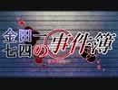神谷奈緒の事件簿+α 【次回予告】