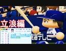 【パワプロ2020】立浪和義の素晴らしいプロ野球人生(1年目~10年目)【マイライフ・ゆっくり実況】