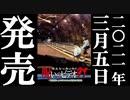 ほん呪91 予告編 21.3.5リリース