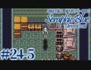 【実況】初見で遊ぶSeraphic Blue(DC版)#24-5
