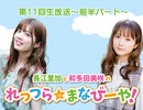 無料│ゲスト:高野麻里佳/第11回「れっつら☆まなびーや!」生放送~前半コメントあり