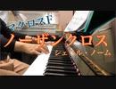 【マクロスF】ノーザンクロスを弾いてみた【ピアノとエレクトーン】