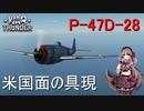 【War thunder RB】 #1 P-47D-28 アシュミリの惑星制圧記