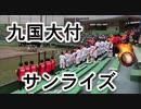 九国大付の応援!!サンライズ!!九州高校野球!!