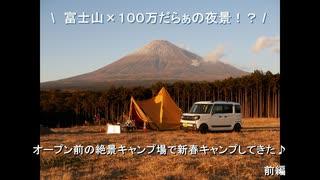 富士山×100万だらぁの夜景!? オープン前の絶景キャンプ場で新春キャンプしてきた♪ 前編
