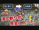 【ロマサガ2】強すぎるだろ!!!激闘過ぎる巨人戦【リマスター版 初見実況】Part14