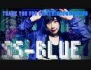 【オリジナル曲&全部手作りMV】SS-BLUE【虹みみゆ】