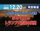 2020-12-20【大紀元特別報道】人類の運命を左右する選挙