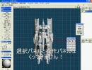 【ニコニコ動画】【3DCG】メタセコイア超基礎講座 第1回(準備~選択編)【やってみよう!】を解析してみた