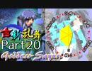 【凶悪MUGEN・神ランク】古新乱舞 -Conflict of Period-【Part20】