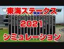 【競馬の達人 競馬予想tv 競馬の達人】東海ステークス 東海S 2021 インティ 武豊 スターホースポケットプラス シミュレーション【tv競馬予想 競馬予想 競馬魂】