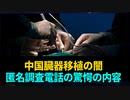 【新聞拍案驚奇】 中国臓器移植の闇  匿名調査電話の驚愕の内容