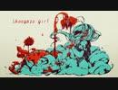 『shoegaze girl』 闇音レンリ【SynthV】