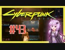 【サイバーパンク2077】#43 ボイスロイドは電気羊の夢を見るか【VOICEROID実況プレイ】