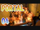 04新感覚FPS式アクションパズルゲーム!PORTAL(ポータル)を7人格全員で交代実況プレイ!「研究施設」