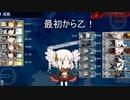 【艦これ】名もなき提督の航海日誌#11 梅雨&夏イベ E-7【VOICEROID+ゆっくり実況】