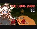【The Long Dark】はじめまして侵入者です Part11【VOICEROID実況】