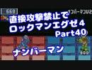 【VOICEROID実況】直接攻撃禁止でエグゼ4【Part40】【ロックマンエグゼ4】(みずと)