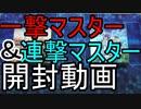 【開封動画】一撃マスター&連撃マスター【ポケカ】