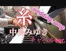 【ウエディングソング】糸〜チャペルver〜【ピアノとエレクトーン】
