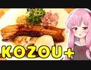 琴葉姉妹の大阪を食べようPart16「豚骨まぜそば KOZOU+」