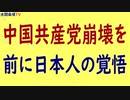水間条項TV厳選動画第39回