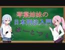 琴葉姉妹の刑法入門(Part2)