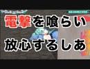「電撃を喰らい放心するしあ」【2021/01/22】