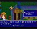X68000 無期限延期のARPG「ゼグリーン」 SONY DEP幻のダイジェスト