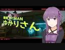 【Cyberpunk 2077】最強HITMANゆかりさん