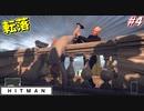 【HITMAN:ヒットマン】殺人ピタゴラスイッチ #4【パリ:後編】