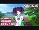 アイドルマスターシャイニーカラーズ【シャニマス】実況プレイpart375【G.R.A.D.摩美々編】