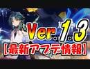 【原神】中国で放送されたVer.1.3最新情報まとめ