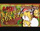 たおはちのクリスマス会 #40【みんなの寄り道ラジオ】