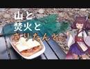 【VOICEROIDキャンプ】#4 小川と木漏れ日とピザ・トースト【山と焚火ときりたんと。】