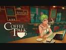 Coffee Talk 実況プレイpart1