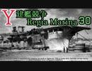 [ゆっくり実況]Y建艦競争 Regia Marina 30[Rule the Waves II]