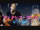 「エンドレス・ゲーム」山下達郎 ベースカバー FBASS AC5 原田賢扶