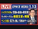 (日本語字幕付き) 「大紀元報道ライブ」 0113